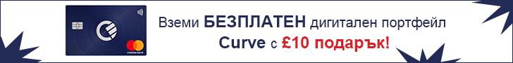 Дигитален портфейл Curve